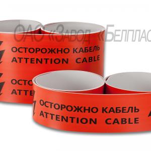 """Лента сигнальная защитная для кабелей (ЛСЗ) 250 """"Осторожно кабель"""""""