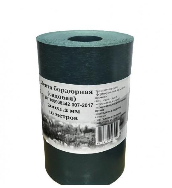 Бордюрная лента 150 мм (толщина 1,2 мм) купить в Минске недорого