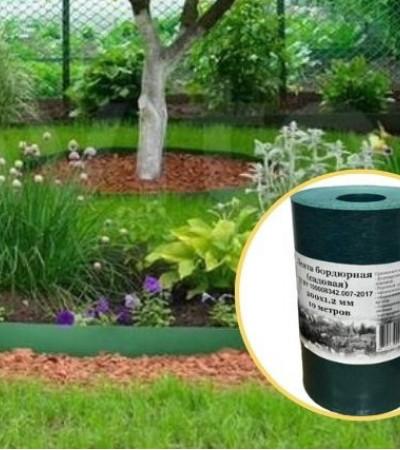 Лента садовая газонная 150 мм