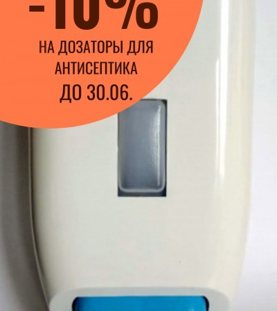 Дозатор для антисептика 500 мл