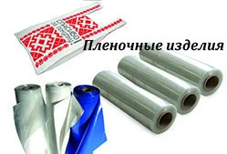 Пленочные изделия (пакеты, пленка)